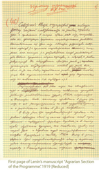 First page of Lenin's manuscript 1919